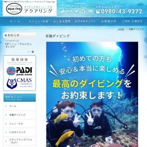沖縄で口コミ1位のダイビング&シュノーケルショップ「aqua ring」
