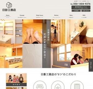 富山市 注文住宅・リフォームは【日影工務店】