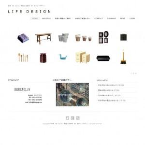 雑貨の卸・仕入れのホームページ