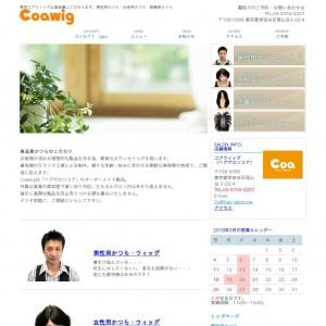 東京のかつら専門店のホームページ