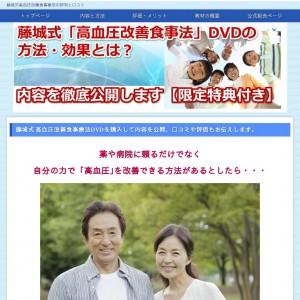 藤城式高血圧改善食事療法の評判と口コミ【購入レビュー】