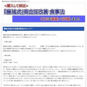 藤城式高血圧改善食事法DVD【購入公開】の口コミと評価