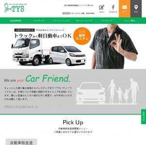福島県福島市 自動車板金塗装工場TYS