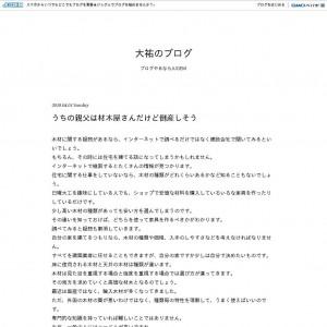 大祐のブログ