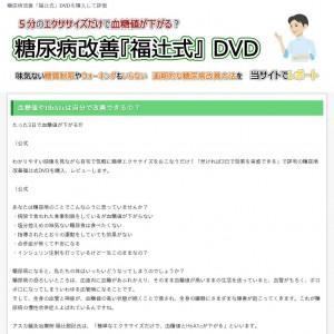 糖尿病改善「福辻式」DVD【購入/レビュー】