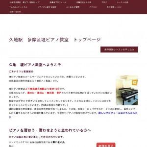 溝の口のピアノ教室のホームページ