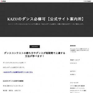 KAZUのダンス必修可【公式サイト案内所】