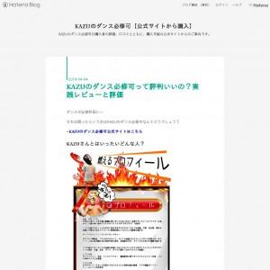KAZUのダンス必修可【公式サイトから購入】