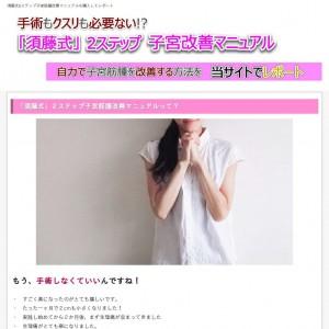 須藤式2ステップ子宮筋腫改善マニュアルの内容と評価