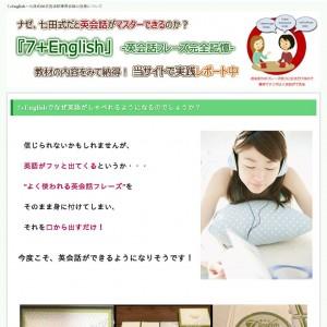 7+English~七田式60日完全記憶英会話の効果について