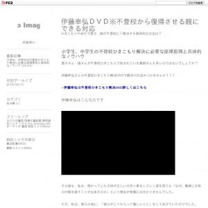 伊藤幸弘DVD※不登校から復帰させる親にできる対応