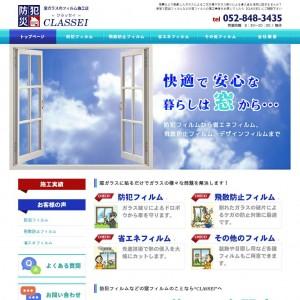 防犯防災 窓ガラスのフィルム施工店 CLASSEI クラッセイ