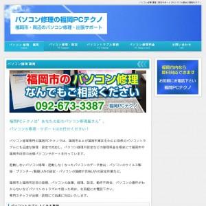 パソコン修理 福岡: 福岡のパソコン修理・設定サポートパソコンの福岡PCテクノ