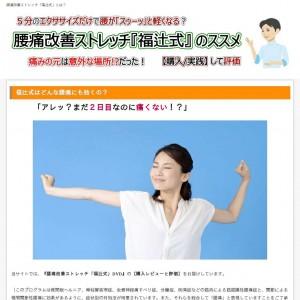 腰痛改善ストレッチ「福辻式」のススメ【購入/評価】