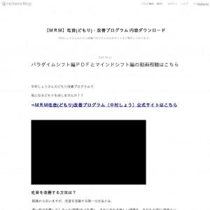 【MRM】吃音(どもり)・改善プログラム 内容ダウンロード