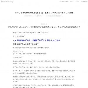 中村しょうのMRM吃音 (どもり)・改善プログラム※ネタバレ・評価