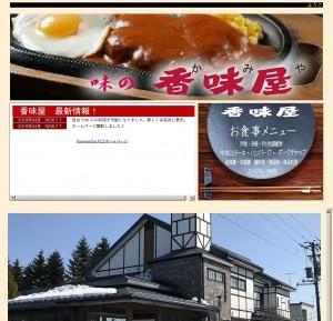 味の香美屋 池田町 お食事処 洋食屋