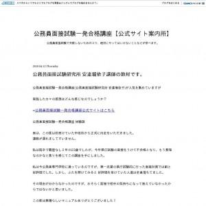 公務員面接試験一発合格講座【公式サイト案内所】