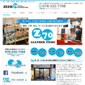 神戸「三宮駅」すぐ近く!鍵・靴・鞄修理なら【ZEEK70】