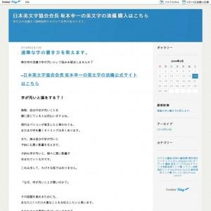 日本美文字協会会長 坂本幸一の美文字の流儀 購入はこちら