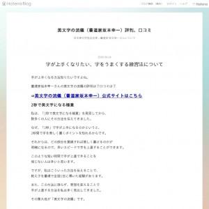 美文字の流儀(書道家坂本幸一)評判、口コミ