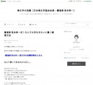 美文字の流儀【日本美文字協会会長:書道家 坂本幸一】