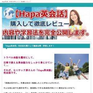 Hapa英会話・完全版の評判と口コミ【購入済・徹底レビュー】