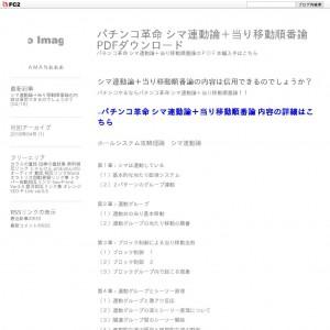 シマ連動論+当り移動順番論PDFダウンロード