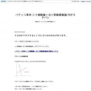 シマ連動論+当り移動順番論 PDFネタバレ