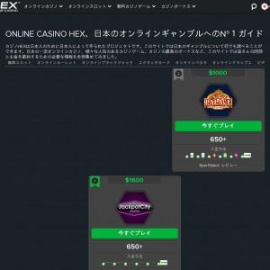 【情報ポータル】オンラインカジノHEX