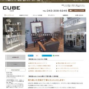 理容室 HAIR CUBE|千葉市緑区・鎌取駅でメンズカット!