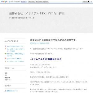 投研式会社【イサムデルタFX】口コミ、評判