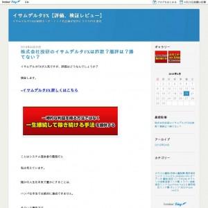 イサムデルタFX【評価、検証レビュー】