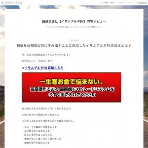 投研式会社【イサムデルタFX】内容レビュー
