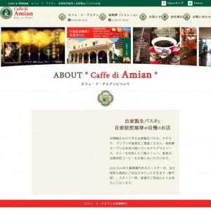 コーヒー豆販売とカフェランチの自家焙煎アミアンコーヒー