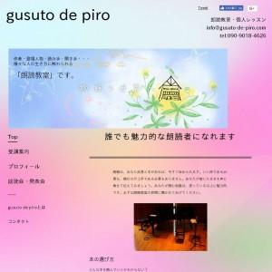 東京の朗読教室・レッスン・朗読会なら「グスト・デ・ピーロ」
