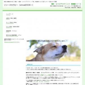 横浜で評判の整体のホームページ