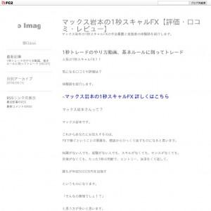 マックス岩本の1秒スキャルFX【評価・口コミ・レビュー】