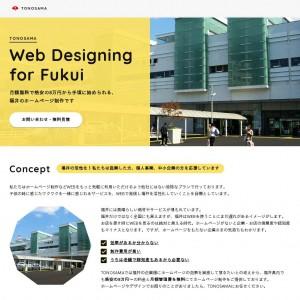 格安のホームページ制作のTONOSAMA
