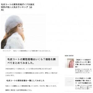 毛皮コートの買取相場ガイド※査定価格が高い人気店ランキング【必見】