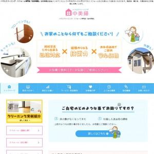 ハウスクリーニング・リフォーム専門店「田中美掃」