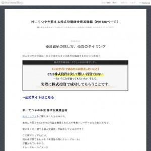 杉山てつやが教える株式投資錬金術基礎編【PDF188ページ】