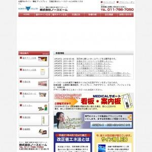 ノースビーム 札幌の看板・サイン・交通広告
