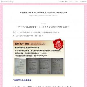 松平勝男 10倍速ドイツ語脳育成プログラム ネタバレ効果