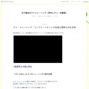 田中謹也のアイトレーニング【評判レビュー体験談】