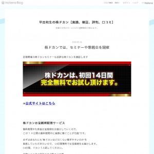 平田和生の株ドカン【実践、検証、評判、口コミ】