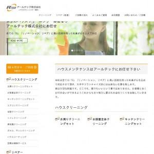 東京のハウスクリーニング・修復 アールテック株式会社