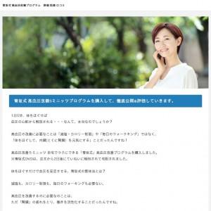 青坂式 高血圧改善プログラム【早わかり評価】効果と口コミ