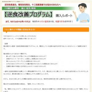 【福辻式】逆流性食道炎改善プログラムを購入してレビュー