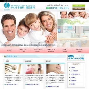 大和市の「かわさき歯科」のホームページ